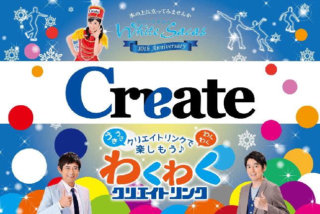 create_rink
