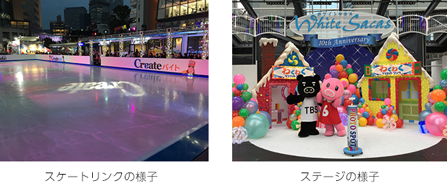 rink_and_stage