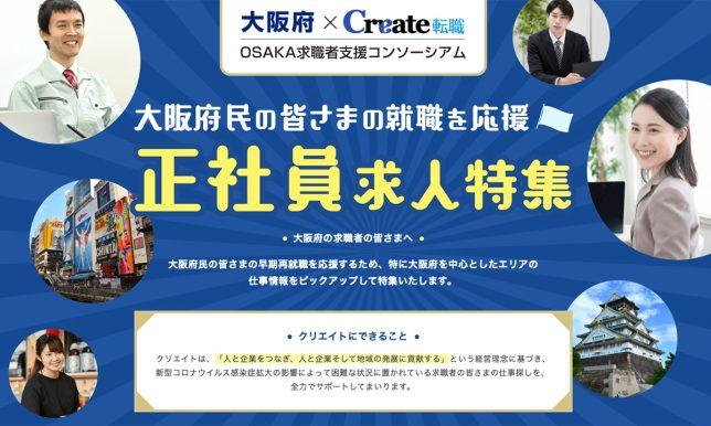 osaka_create_image
